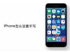 iPhone怎么设置手写?