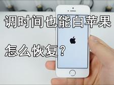 苹果iOS设备时间设置到1970年变砖演示和解决方法!