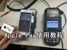 苹果Apple Pay如何使用