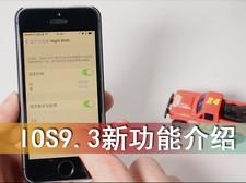 IOS9.3新功能介绍