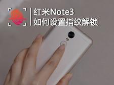 Z科普:教你设置红米note3指纹识别!
