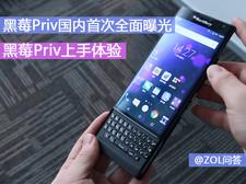 国内首个黑莓Priv上手体验视频,全面曝光