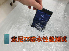 给索尼Z5洗个澡测试防水性能
