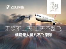 无人机安全飞行八不飞原则!