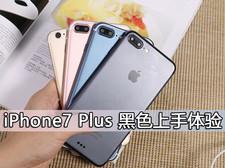 全面曝光iPhone7 Plus黑色上手体验