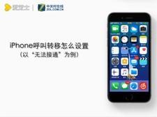 iPhone呼叫转移怎么设置?
