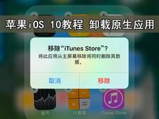 IOS 10 还可以删除系统预装软件,你造吗!