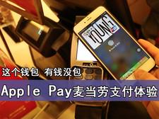 苹果Apple Pay支付体验,秒杀支付宝