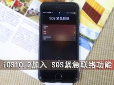 iOS10.2加入 SOS紧急求救功能