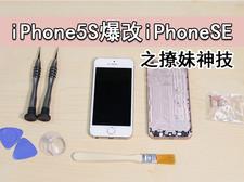 Phone5S爆改iPhoneSE之撩妹神技