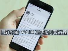 最详细 升级IOS 10正式版教程