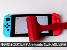 任天堂Nintendo Switch暴力测试