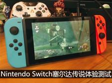 Nintendo Switch塞尔达传说体验测试