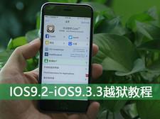 iOS9.2-iOS9.3.3完美越狱教程