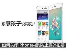 如何关闭iPhone内购防止意外扣费!