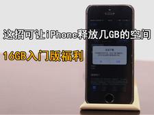 一招可让你的iPhone释放几个GB的空间