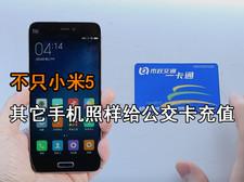 不只小米5其它支持NFC手机照样充值公交卡