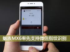 魅族MX6 微信指纹支付演示