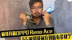 楠哥开箱:OPPO Reno Ace 谁能比我快
