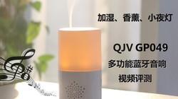 加湿香薰小夜灯 QJV GP049蓝牙音响视频