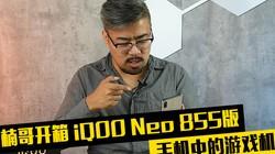 楠哥开箱:iQOO Neo 855手机中的游戏机