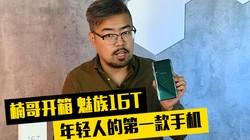 楠哥开箱:魅族16T 年轻人的第一款手机