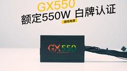 """游戏核""""心""""动力 航嘉GX550白牌认证电源"""