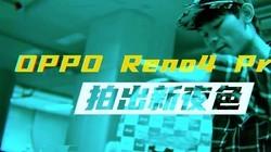 滑板秀 OPPO Reno4 Pro拍视频一步到位