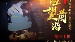 《回望前沿》第三十集:云战十重天