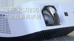 视鉴:宝视来SU236i互动投影机视频评测