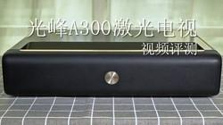视鉴:光峰A300超高清激光电视视频评测