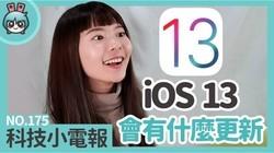 iOS 13更新必知:科技小电报