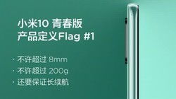 仅7.88mm厚度,首发MIUI12系统,小米10青春版是你们想要的吗?