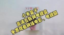 小米盒子:这玩意不光是一个电视盒子,它是一个神奇的盒子,什么智能操作都能帮你实现