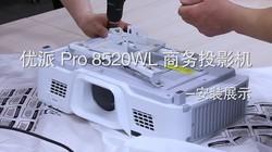 优派Pro 8520WL商务投影机:安装展示
