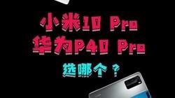 粉丝宝宝让我测的小米10Pro VS 华为P40Pro你选哪个?