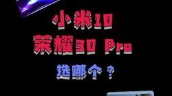 荣耀30Pro对比小米10你选哪个?