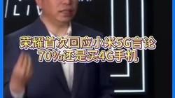 小米说未来只卖5G手机,荣耀说其实70%以上还是买4G手机?