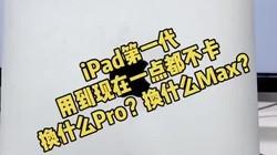 iPad1从发布到现在8年,吃鸡一点都不卡,换什么Pro?