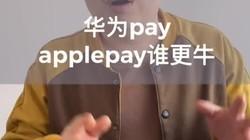 扫码付太方便了!华为Pay和Apple Pay谁更牛?