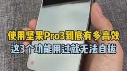 使用坚果Pro3的高效操作这个功能让你欲罢不能