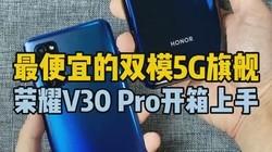 也许荣耀V30Pro并不完美但有这么多亮点你真的不心动吗?