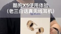 酷狗X5无线蓝牙耳机使用体验