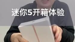 iPadmini5开箱体验