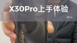 vivo X30Pro上手,体验人眼追焦