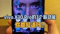 vivo X30 Pro有个新功能必须早知道啊