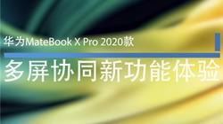 华为MateBook X Pro 2020款多屏协同新功能体验