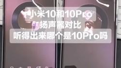 小米10和10Pro的扬声器规格是不同滴,理论上10Pro要好一些所以你们听得出来哪个更好吗