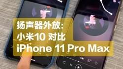 外放对比小米10和iPhone11ProMax大家觉得哪个声音更赞一些