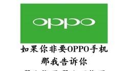 送给喜欢OPPO手机的人